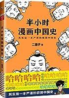 半小时漫画中国史(修订版) 平装