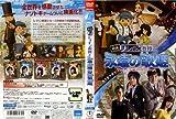 レイトン教授と永遠の歌姫 [レンタル落ち] [DVD] image