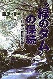 """""""緑のダム""""の保続―日本の森林を憂う"""