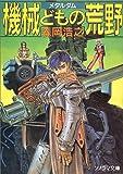 機械どもの荒野(メタルダム) (ソノラマ文庫 も 3-1)