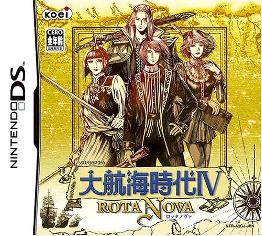 廃止かごブート大航海時代IV~ROTA NOVA~