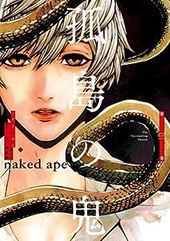 [江戸川乱歩, naked ape]の孤島の鬼(3) (ARIAコミックス)