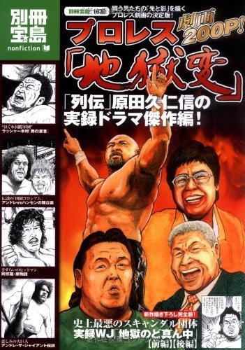 プロレス「地獄変」 (別冊宝島 1630 ノンフィクション)