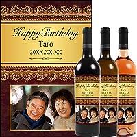 名入れ 名前入り オリジナルラベル ワイン 酒 【写真ラベル】0095 白・ロゼ2本セット 750ml×2