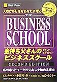 人助けが好きなあなたに贈る金持ち父さんのビジネススクールセカンドエディション―私がネットワークビジネスを勧める理由