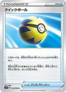 ポケモンカードゲーム PK-S1H-052 クイックボール U