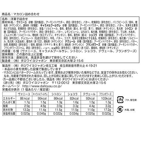 DALLOYAUダロワイヨマカロン詰合せ(6個入)