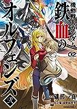 機動戦士ガンダム 鉄血のオルフェンズ弐(2) (角川コミックス・エース)