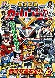 激走戦隊カーレンジャー VOL.3[DVD]