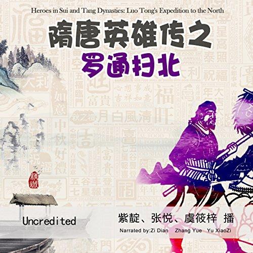 隋唐英雄传之罗通扫北 - 隋唐英雄傳之羅通掃北 [Heroes in Sui and Tang Dynasties: Luo Tong's Expedition to the North] (Audio Drama) cover art