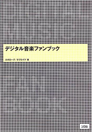 デジタル音楽ファンブック