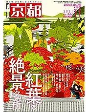 月刊京都2021年11月号[雑誌]