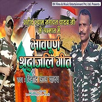 Bhavpurn Shradhanjali Geet - Single