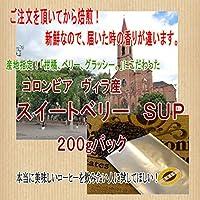 コロンビア スイートベリー SUP(粉 中挽き) (200g)