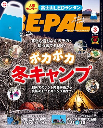 BE-PAL (ビーパル) 2021年 3月号 [雑誌]