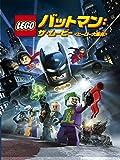 LEGO(R)バットマン:ザ・ムービー<ヒーロー大集合>[DVD]