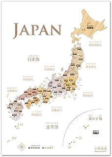 木目がおしゃれな寄木風「日本地図」ポスターA2サイズ ソノリテ