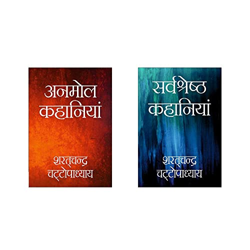 Sharat Chandra - Short Stories (Set of 2 Books)