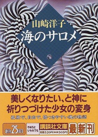 海のサロメ (講談社文庫)