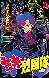 ヤンキー烈風隊(13) (月刊少年マガジンコミックス)