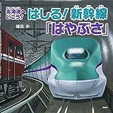 北海道へいこう! はしる! 新幹線「はやぶさ」 (PHPにこにこえほん)