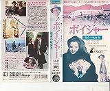 ボイジャー~運命の航海者~ [VHS]