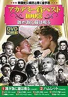 DVD>アカデミー賞ベスト100選誰が為に鐘は鳴る(10枚組) (<DVD>)
