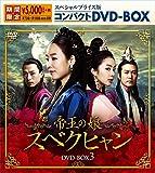 帝王の娘 スベクヒャン スペシャルプライス版コンパクトDVD-BOX3<期間限定>[DVD]