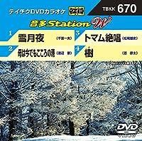 テイチクDVDカラオケ 音多Station W 670 [DVD]