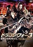 ドラゴン・フォー3 秘密の特殊捜査官/最後の戦い[DVD]