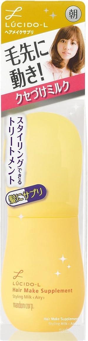 タック専ら関連付けるLUCIDO-L(ルシードエル) ヘアメイクサプリ #エアリーフロートミルク 70g