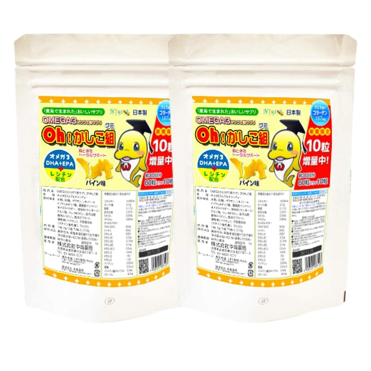 増強する識別する酔っ払いオメガ3グミ2袋セット【Oh!かしこ組オメガ3グミ60粒入(約1か月分)×2袋セット】今なら10粒増量中!パイナップル味?(レシチン+マルチビタミンも配合)