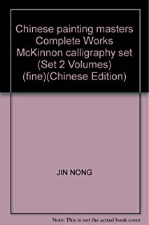 Chinese painting masters Complete Works McKinnon calligraphy set (Set 2 Volumes) (fine)(Chinese Edition)