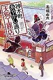 神木町あやかし通り天狗工務店 (幻冬舎文庫)