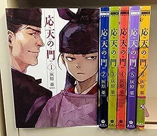 応天の門 コミック 1-6巻セット (BUNCH COMICS)