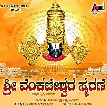 Sri Venkateshwara Smarane