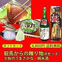 龍馬からの贈り物(Bセット・土佐の純米酒と地元の「うまさかな」)