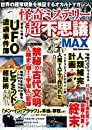 怪奇ミステリー超不思議MAX Vol.3