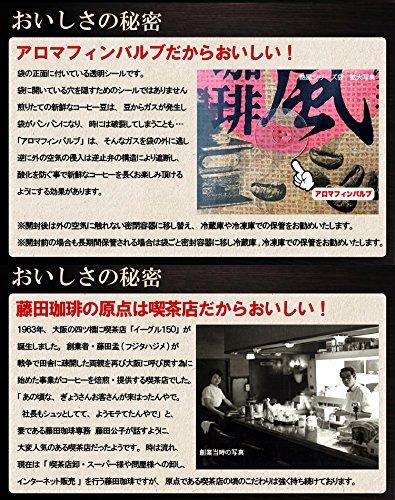 藤田珈琲『アイスコーヒーブレンド(ラオス)500g単品』