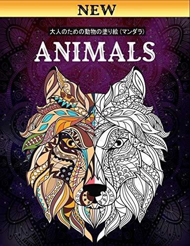 Animals 大人のための動物の塗り絵 (マンダラ): 塗り絵 大人 ストレス解消とリラクゼーションのための。100ページ。| ぬりえページをリラックス| 抗ストレス