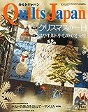 Quilts Japan (キルトジャパン) 2011年 11月号 [雑誌]
