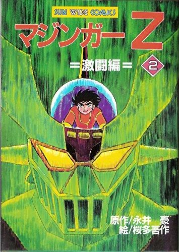 マジンガーZ 第2巻 (サンワイドコミックス)