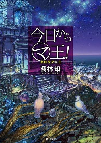 今日から(マ)王! カロリア編 II 【電子特別版】 (角川文庫)