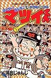 ゴーゴー!ゴジラッ!!マツイくん (7) (てんとう虫コミックス―てんとう虫コロコロコミックス)