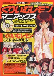 くりいむレモンマニアックス―完全保存版 (INFOREST MOOK Animeted Angels MANIA)