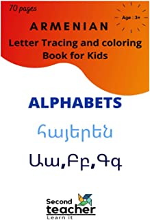 Armenian letter tracing and coloring book for kids - Alphabets: Eastern armenian for English speakers - beginner guide to ...