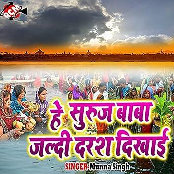 He Suruj Baba Jaldi darsh Dikhai