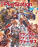 電撃PlayStation Vol.684 [雑誌]