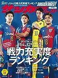 サッカーダイジェスト 2017年2月9日号No.1377 [雑誌]