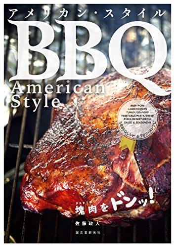 アメリカン・スタイルBBQ:塊肉をドンッ!の詳細を見る